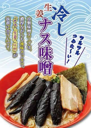 冷やし生姜ナス味噌のポップ