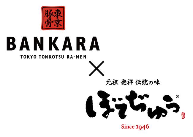BANKARA×ぼてぢゅう