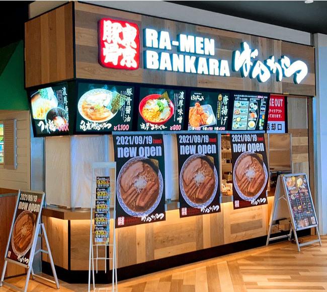 東京豚骨拉麺ばんから」桶川店
